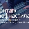 Монтаж профнастила